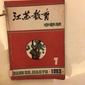江苏教育中学版1983年7-12期