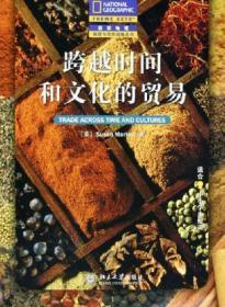 跨越时间和文化的贸易(中文版)-(国家地理阅读与写作训练丛书)