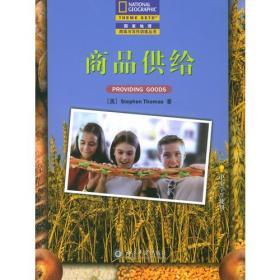 商品供给(中文版)-(国家地理阅读与写作训练丛书)