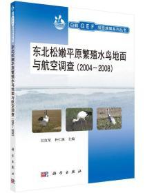 白鹤GEF项目成果系列丛书:东北松嫩平原繁殖水鸟地面与航空调查(2004-2008)