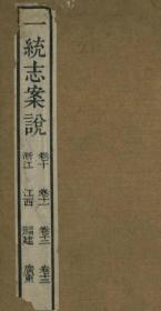 (复印本) 一统志案说    顾炎武 徐乾学    清道光7年[1827]  有朱墨笔断名,清芬阁藏版 十六卷
