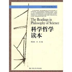 【全新正版】科学哲学读本(哲学元典选读丛书) 刘兵蒋劲松9787300094199中国人民大学出版社