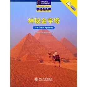 国家地理阅读与写作训练神秘金字塔(中文版)