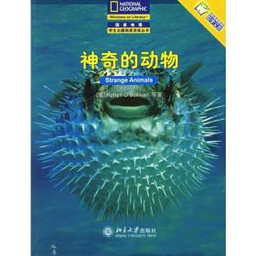 神奇的动物(中文版)—国家地理学生主题阅读训练丛书