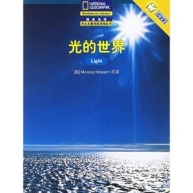 光的世界(中文版)—国家地理学生主题阅读训练丛书
