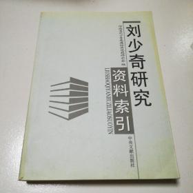 刘少奇研究资料索引