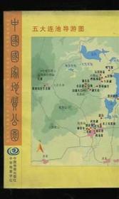 中国国家地质公园:五大连池
