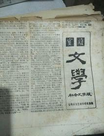 报纸 宝鸡文学(社会文学版)