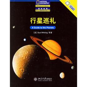 行星巡礼(中文版)—国家地理学生主题阅读训练丛书