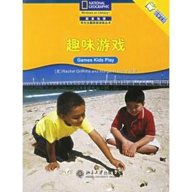 趣味游戏(中文版)—国家地理学生主题阅读训练丛书
