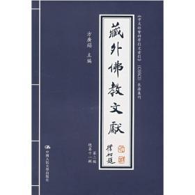 藏外佛教文献(第2编总第11辑)/中文社会科学引文索引