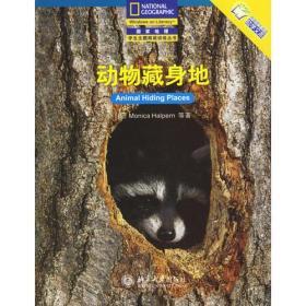 国家地理动物藏身地.中文版