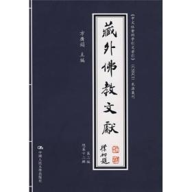 藏外佛教文献(第2编总第12辑)/中文社会科学引文索引