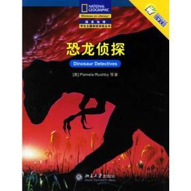 恐龙侦探(中文版)—国家地理学生主题阅读训练丛书