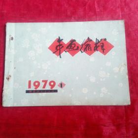 年画缩样(1)1979年