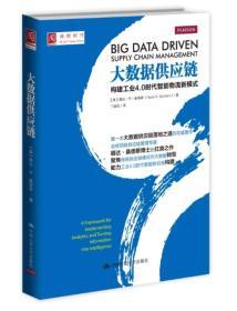 大数据供应链:构建工业4.0时代智能物流新模式