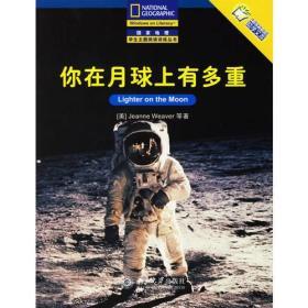 国家地理阅读与写作训练你在月球上有多重(中文版)