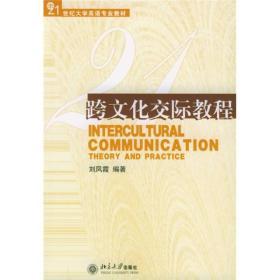 大学英语专业:跨文化交际教程刘凤霞北京大学出版社