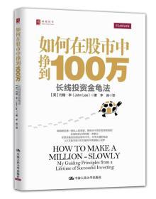 现货-如何在股市中挣到100万:长线投资金龟法:my guiding principles from a lifetime of successful investing