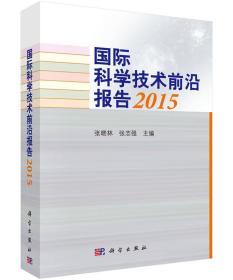 国际科学技术前沿报告2015