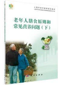 老年人膳食原则和常见营养问题(下)