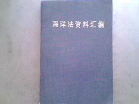 海洋法资料汇编  大32开547页
