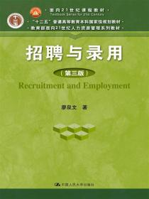 招聘与录用(第三版)