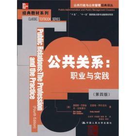 公共关系:职业与实践(第4版)