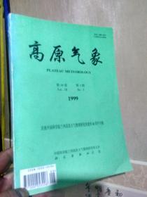 高原气象第18卷第3期    40周年专辑