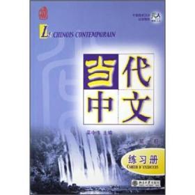 当代中文:第一册(附光盘)