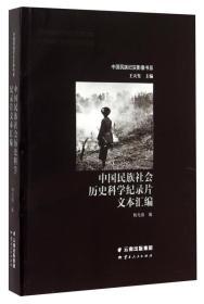中国民族纪实影像书系:中国民族社会历史科学记录片文本汇编