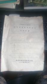 1978-1982抗震及地震烈度鉴定文件汇编【油印本】F2204