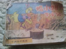 卡通连环画选——鸭小姐下乡记