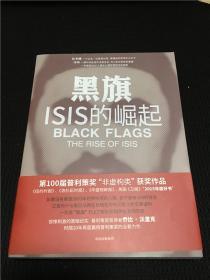 黑旗:ISIS的崛起 包邮