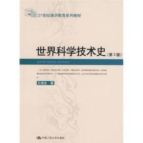 世界科学技术史(第3版) 王鸿生 著 中国人民大学出版社9
