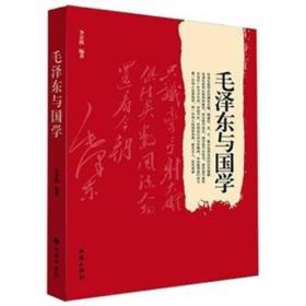 毛泽东与国学