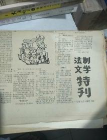法制文学(特刊 )【宝鸡文学增刊】1