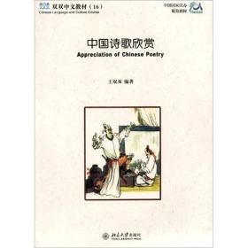 中国诗歌欣赏