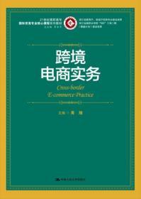 跨境电商实务 肖旭 9787300214931 中国人民大学出版社