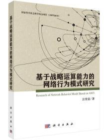 正版ue-9787030447173-*基于战略运算能力的网络行为模式研究