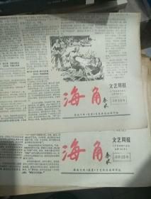 海角文艺周报 15.16. 期合售