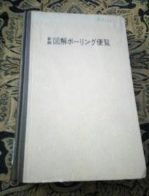 新编图解钻探手册(日文)