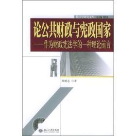 论公共财政与宪政国家:作为财政宪法学的一种理论前言