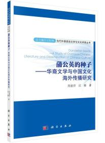 蒲公英的种子:华裔文学与中国文化海外传播研究