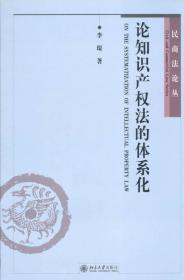 论知识产权法的体系化