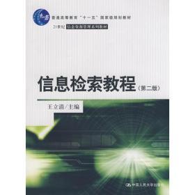 """信息检索教程(第二版)(""""十一五""""国家级规划教材;21世纪信息资源管理系列教材)"""