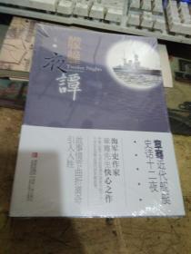 艨艟夜谭:章骞近代舰艇史话十二夜     、全新未开封