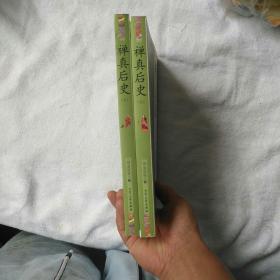 中国禁毁小说典藏:禅真后史(上下册)