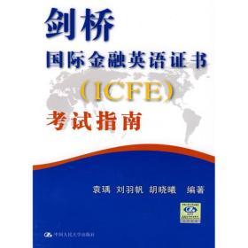 剑桥国际金融英语证书(ICFE)考试指南