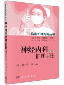 神经内科护理手册(第2版)